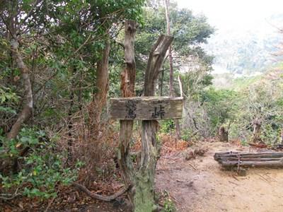 鶯峠の標識と木でできたベンチ(展望台)