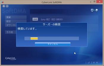 SoftDMA サーバ検索中画面