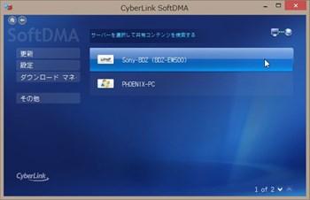 SoftDMA サーバ選択画面