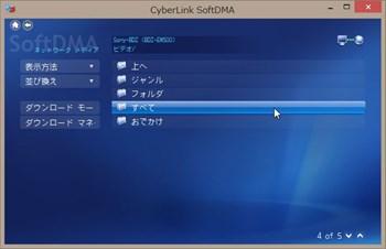 SoftDMA 動画保管フォルダ選択画面