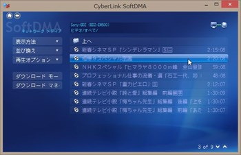 SoftDMA 動画ファイル選択画面