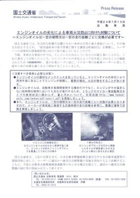 国土交通省 エンジンオイルの劣化による車両火災防止に向けた対策について