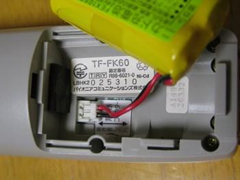 子機本体背面カバーを外してニカド充電池をずらした