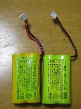 交換前ニカド電池(左)と新品のニカド電池(右)