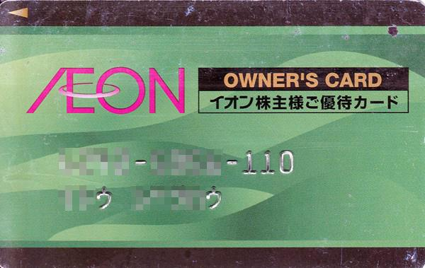 イオン 株主優待カード