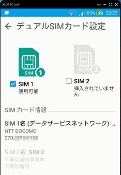 ZenFone2 sim情報