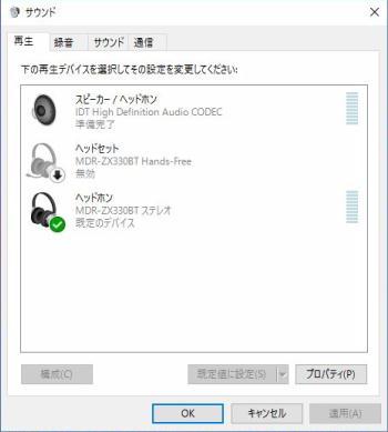 Windows10再生デバイス