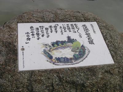 猿沢の池説明