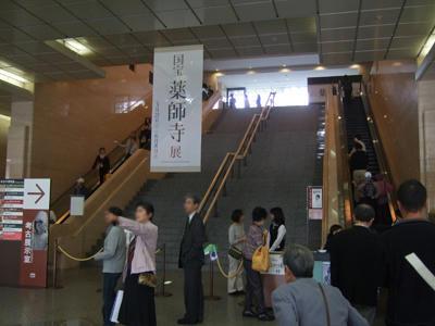 薬師寺展2