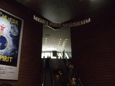 森アートミュージアム
