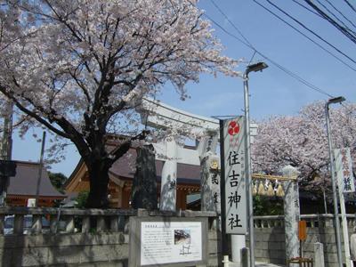 姪浜住吉神社