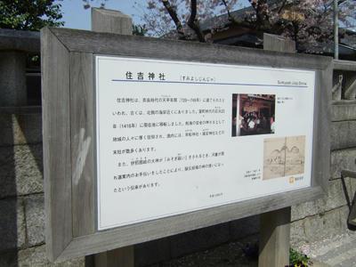 姪浜住吉神社2