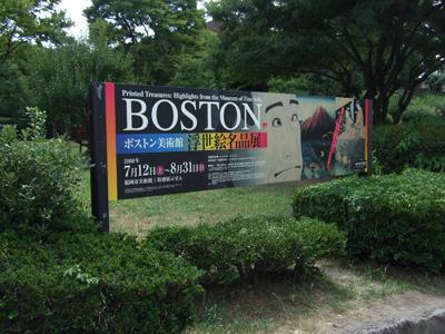 ボストン美術館展