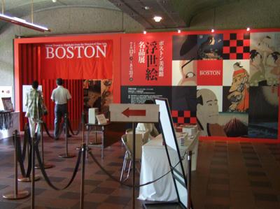 ボストン美術館展入口