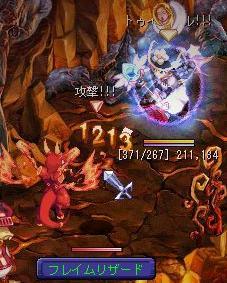 tokage6_1117