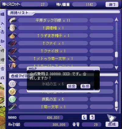gousei1_1218