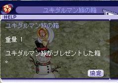 yuki7_1220