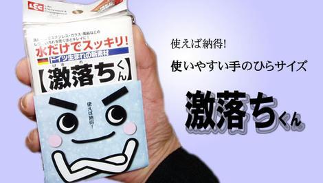 gekiochi_1.jpg