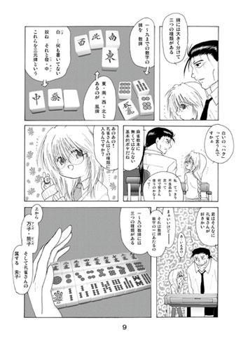 honbun9blog.jpg