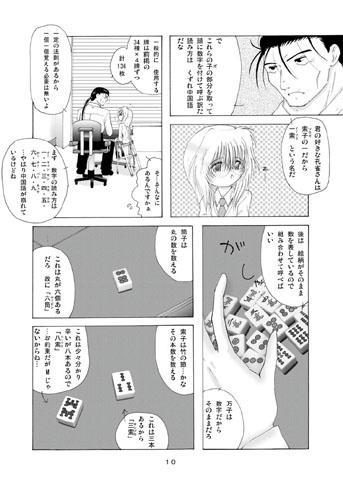 honbun10blog.jpg
