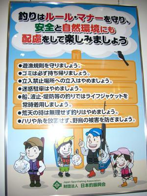 フィッシングショー OSAKA