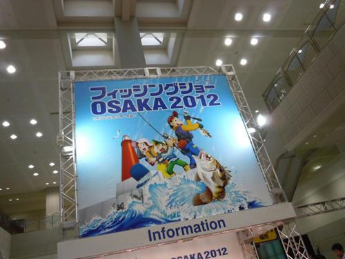 大阪フィッシングショー 2012