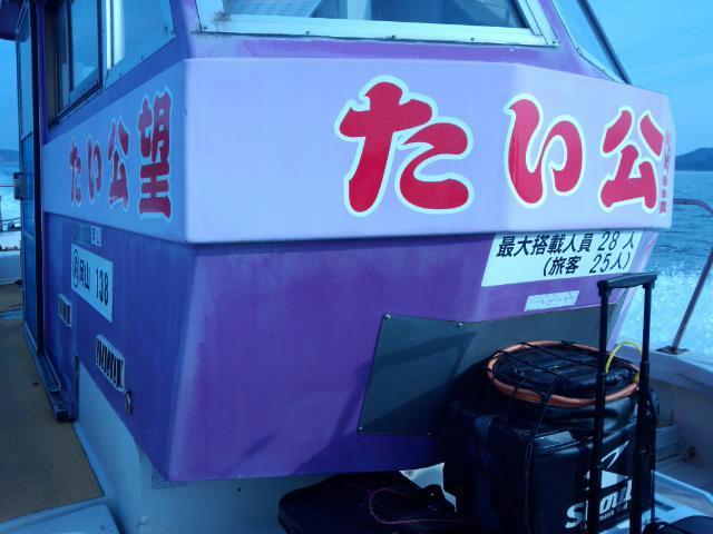 岡山 渡船 たい公望