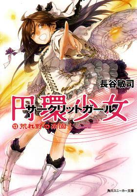 円環少女13巻表紙