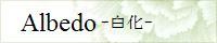 白化(Albedo)/姫矢咲楽 様
