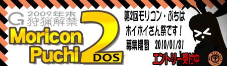 モリぷち2開催中