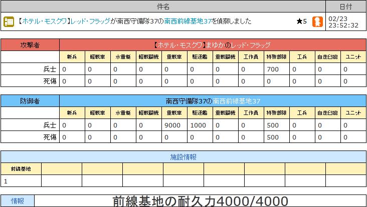 AXZ_NPC_RECON_02.png