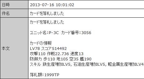 AXZ_20130716d.png