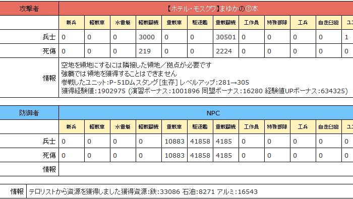 AXZ_20130827b.png
