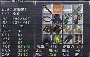 51元装備
