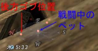 レーダー危険位置