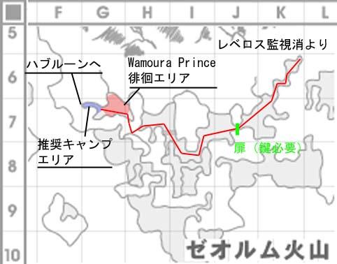 ゼオルム火山MAP