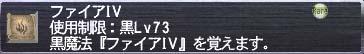 ファイア4