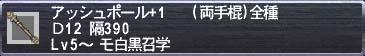アッシュポール+1