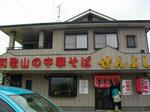 senyoshi4.jpg