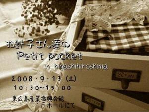 お針子さん達の Petit pocket in 東広島
