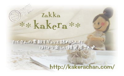 ** kakera **ホームページへ