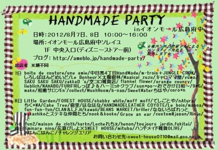 HANDMADE PARTY
