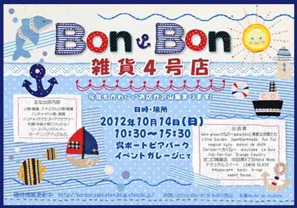 Bon*Bon雑貨4号店