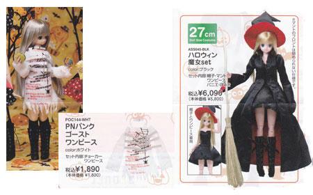 パンクゴーストワンピ&ハロウィン魔女