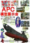 APCさんの展示会ポスター
