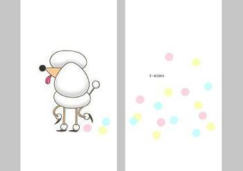 動物キャラクターのブックカバー「おしゃれなプードル」