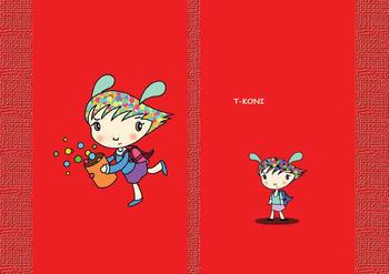 キャラクターイラストのブックカバー「キッズ・キャラクター」