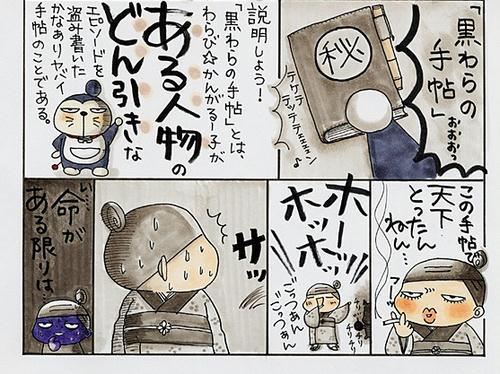 001_kurowara-2.jpg