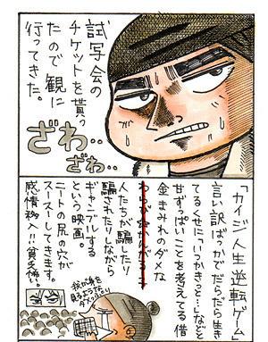 kaiji_web1.jpg