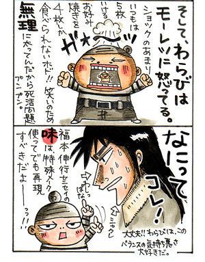 kaiji_web2.jpg